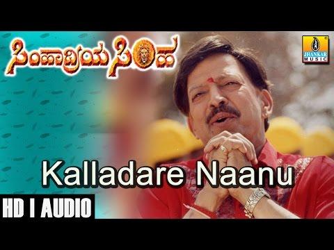 ಕಲ್ಲಾದರೆ ನಾನು-Kalladare Naanu - Simhadriya Simha
