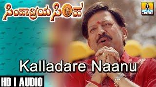 Kalladare Naanu - Simhadriya Simha