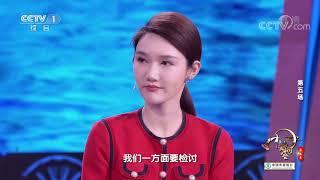 [中国诗词大会]这首诗貌似激扬青春 实则折射贾岛们的悲愤之情| CCTV