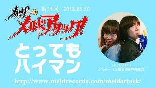 メルダーのメルドアタック!第11回(2018.03.30) 工藤友美 検索動画 19