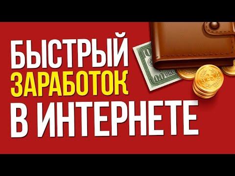 Лёгкий заработок без вложений на автомате с Vipip Подробный обзор Первые деньги уже сегодня!