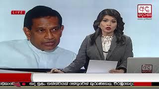 Ada Derana Prime Time News Bulletin 06.55 pm - 2018.08.15 Thumbnail