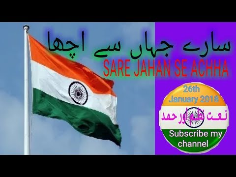 26th January naat || sare jahan se achcha Hindustan hamara || By.NAAT NAZM OR HAMD
