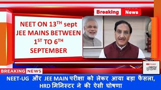 🔴 NEET AND JEE MAINS NEW DATES ANNOUNCED 🔴😱😱 BREAKING NEWS || HRD MINISTER LIVE || LATEST NEWS