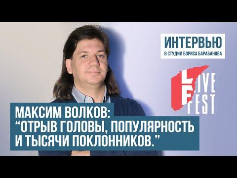 Максим Волков: «Отрыв головы, популярность и тысячи поклонников» thumbnail