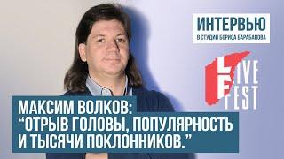 Максим Волков: «Отрыв головы, популярность и тысячи поклонников»