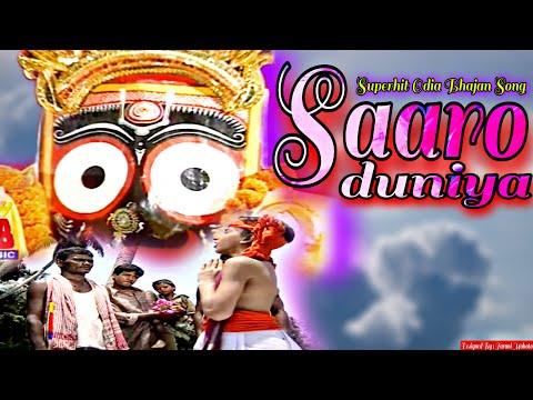 New Oriya Bhajan Song 2015 - Saaro Duniya   Oriya Bhajan Video Album - KALAJANHA