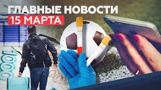 Главные новости 15 марта спрос на Спутник V дело ФИФА против российских футболистов