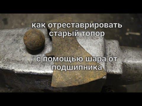 Реставрация старого топора с помощью стального шара