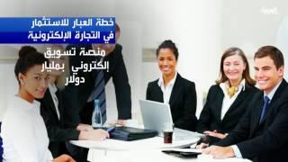العبار يقود مبادرة تأسيس صندوق عربي للتكنولوجيا