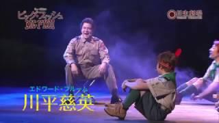 日生劇場にて絶賛上演中の『ビッグ・フィッシュ』最新舞台映像をお届け...