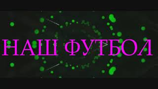 Голы под музыку:)#4