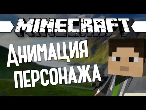 АНИМАЦИЯ ПЕРСОНАЖА (Minecraft Моды 110) MO BENDS