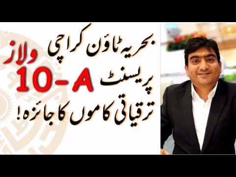 PRECINCT 10A VILLAS BAHRIA TOWN KARACHI LATEST DEVELOPMENTS AND UPDATES  COVERED BY PMS AUGUST 2017