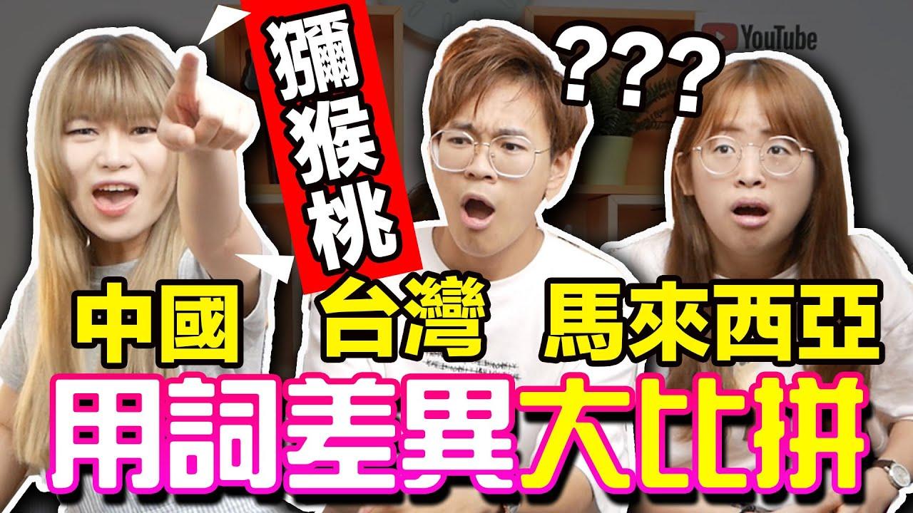 中國、台灣、馬來西亞用詞大PK ! 大陸用詞笑死台灣小哥哥!溝通障礙?|超強系列  @Soya手癢計劃  @泡麵  