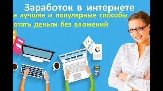 Подробный обзор BossLike Накрутка Вконтакте Инстаграм и Твиттер  самый лучший Заработок в интернете