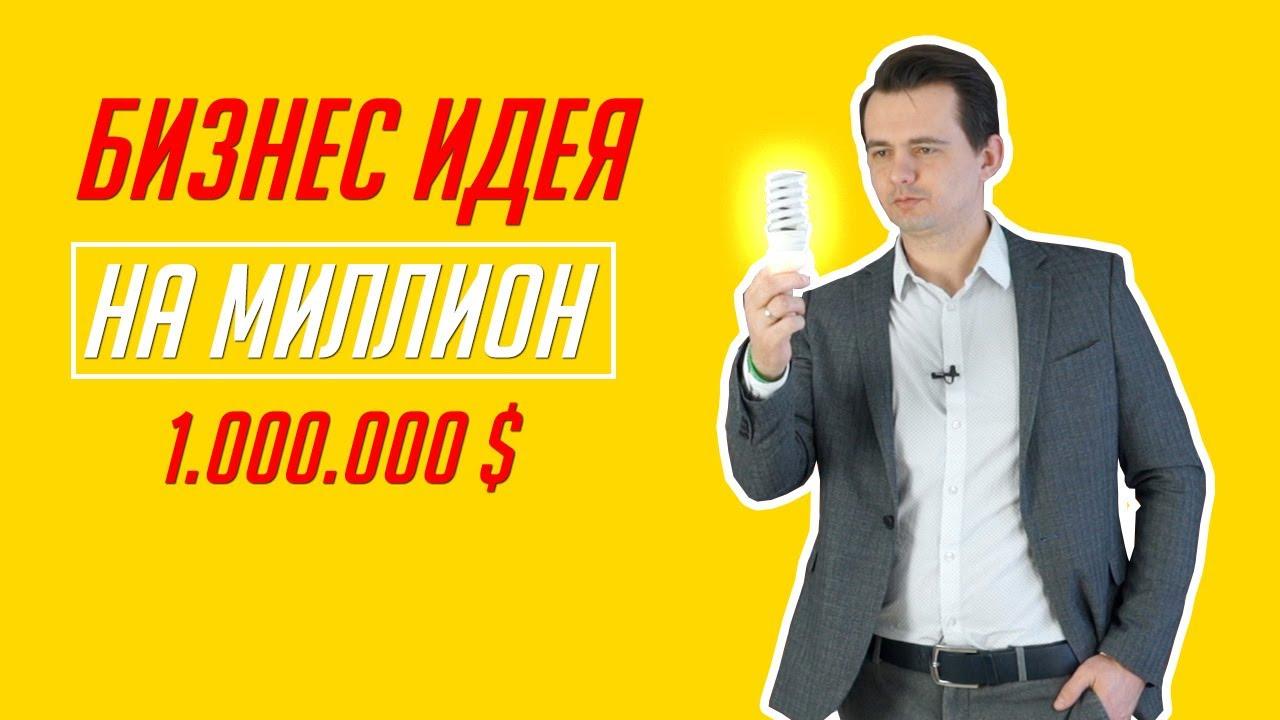 бизнес идея на миллион