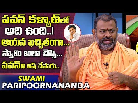 పవన్ కళ్యాణ్ లో అది ఉంది | Swami Paripoornananda About Pawan kalyan | Janasena | AP Politics