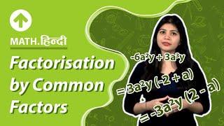 Factorisation by Common Factors | Hindi | Maths