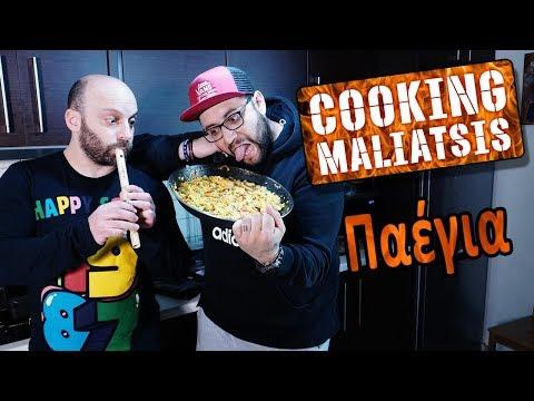 Cooking Maliatsis - 123 - Παέγια