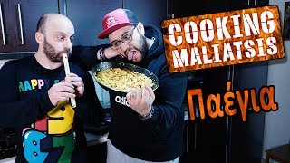 Cooking Maliatsis - 123 - Παέγια
