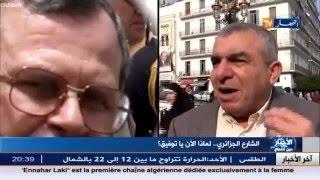 رأي الشارع الجزائري من خرجة
