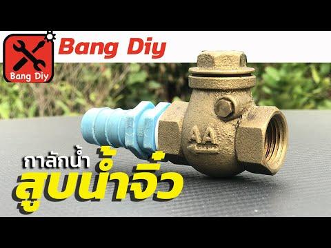 สิ่งประดิษฐ์ สูบน้ำแบบกาลักน้ำ ไม่ต้องดูด ไม่ใช้ไฟฟ้า ไม่ใช้น้ำมัน Diy ทำเองง่ายๆ By ช่างแบงค์