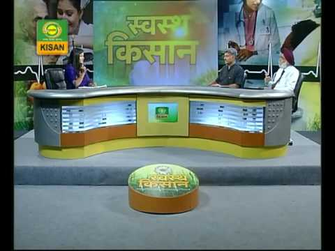 Swasth Kisan | स्वस्थ किसान  (08-10-2016) (मौसमी बीमारियाँ और रोकथाम)