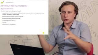 SEO сайта начинающих. Видеоурок № 9. Подготовка контента