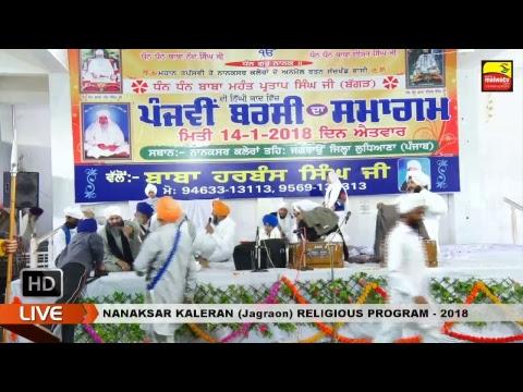 NANAKSAR KALERAN (Jagraon) RELIGIOUS PROGRAM - 14th January 2018 ! LIVE STREAMED VIDEO