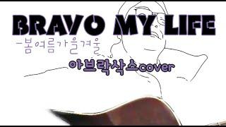 Bravo My Life -봄여름가을겨울/노래 cover/통기타