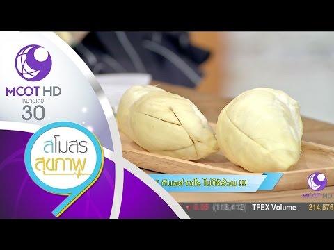 ย้อนหลัง ทุเรียน กินอย่างไร ไม่ให้อ้วน (5 พ.ค.60) สโมสรสุขภาพ | 9 MCOT HD