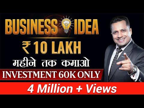 10 Lakh महीने तक कमाओ | Low Investment | Business Idea | Dr Vivek Bindra | IBC