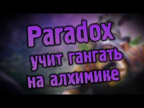 видео: paradox учит гангать на алхимике (угар!)