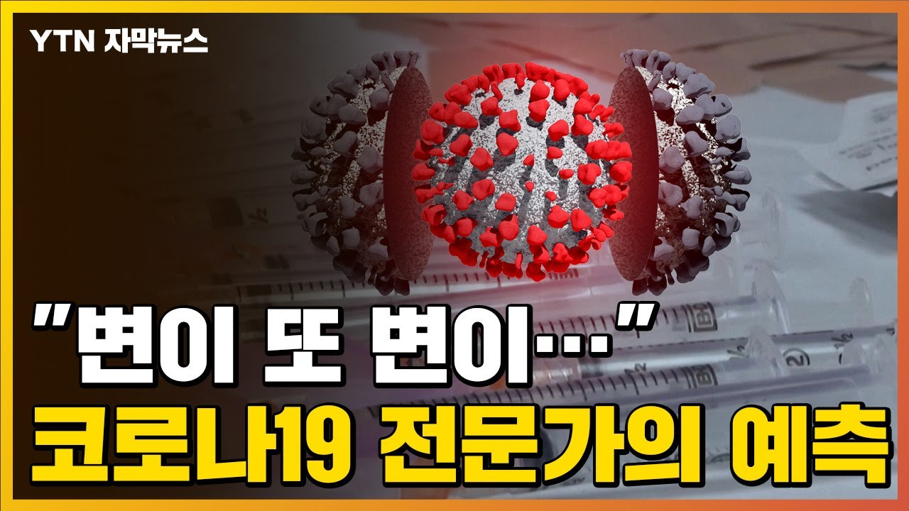 Download [자막뉴스] 코로나19 변이 바이러스에 대한 보건전문가들의 예상 / YTN