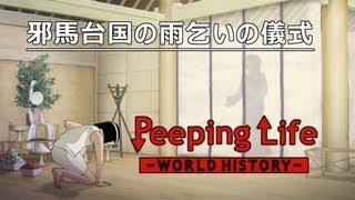 邪馬台国の雨乞いの儀式 Peeping Life-World History #23
