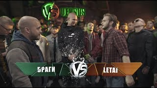 VERSUS: FRESH BLOOD 4 (Браги VS LeTai) Этап 4