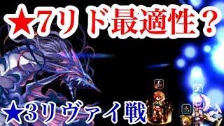 FFBE  其の41【ひたすらエーテルストライク。星3リヴァイアサン戦!】
