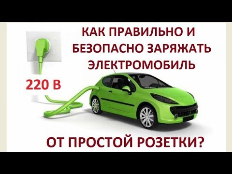 Зарядка электромобиля от простой розетки: как правильно заряжать Ниссан Лиф от розетки
