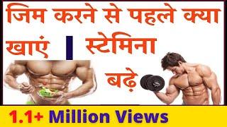जिम करने से पहले क्या खाएं ताकि स्टेमिना बढ़े|Gain Stamina|Best pre workout supplement men