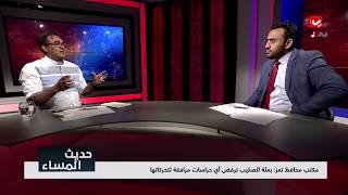 اغتيال موظف للصليب الأحمر في تعز.. من المستفيد من هذه الحادثة | حديث المساء
