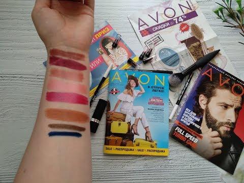 AVON: Что купить в 10 каталоге???! / кисть, помады, карандаши