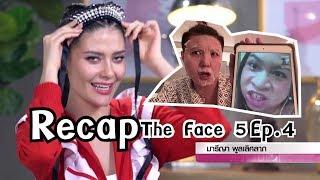 The Face Thailand season 5 ep.4   มารียา งงหรือมง?   Bryan Tan