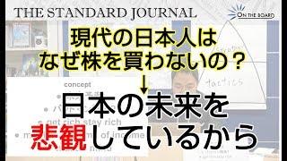 日本の未来を信じていない日本人|株式銘柄研究コーナー|TSJ|ON THE BOARD