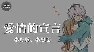 愛情的宣言 - 李丹彤、李惠超「未來也許很遠,但你可以靠我的肩,不食言」動態歌詞版