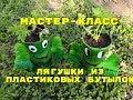 Поделки - Клумба для цветов своими руками. Лягушки из пластиковых бутылок.Поделки для сада и дачи.