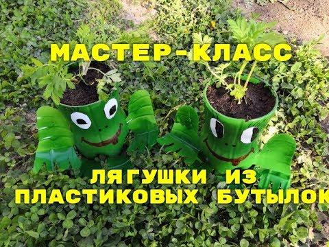 Клумба для цветов своими руками. Лягушки из пластиковых бутылок.Поделки для сада и дачи.