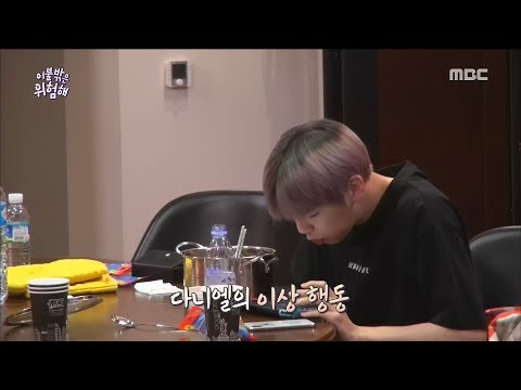 [It's Dangerous Outside]이불밖은위험해01- Kang Daniel observer (private conversation&camera conversation)