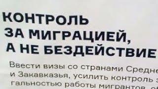 Москва: избиение по национальному признаку | АЗИЯ | 18.01.19