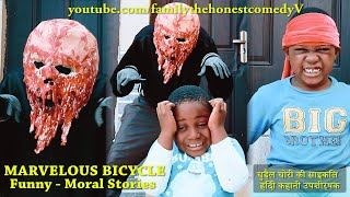 Download Family The Honest Comedy - Marvelous Bicycle |Funny Story |Horror Story|हिंदी उपशीर्षक|हिंदी कहानियां| Family The Honest Comedy